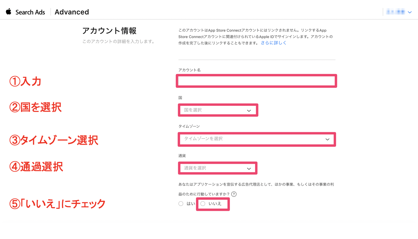 AppleSearchAds登録方法を一から説明