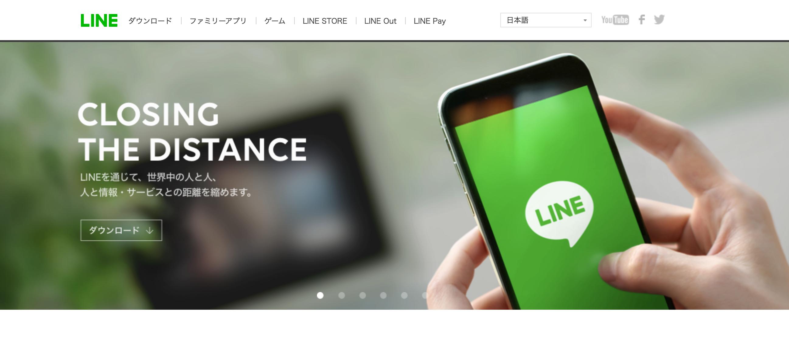 LINEを利用したマーケティングの特徴