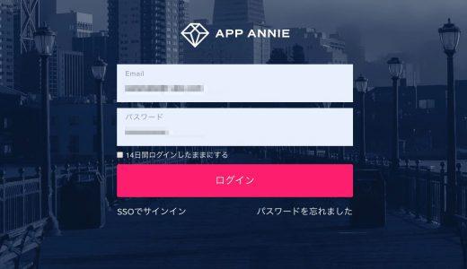 AppAnnie(アップアニー)って何?アプリの市場調査はこのツールだけで完結!
