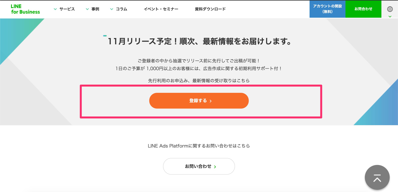 LINE Ads Platformの使い方