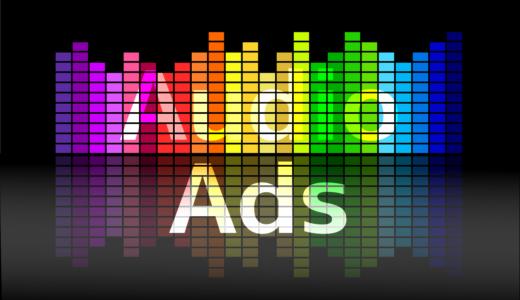 「邪魔じゃない広告」…!?実はすごい、オーディオ広告(デジタル音声広告)とは?②
